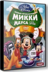 Новые приключения Микки Мауса и его друзей