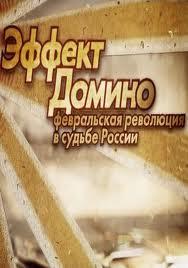 Эффект Домино. Февральская революция в судьбе России